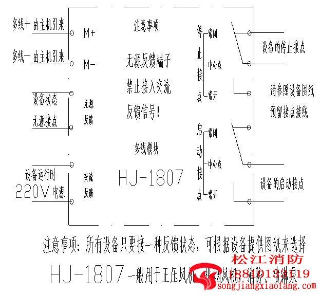 松江消防模块接线图